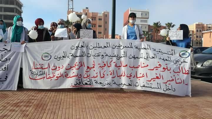 Photo of خريجو المعهد العالي للمهن التمريضية بالعيون ينظمون وقفة احتجاجية أمام المديرية الجهوية للصحة