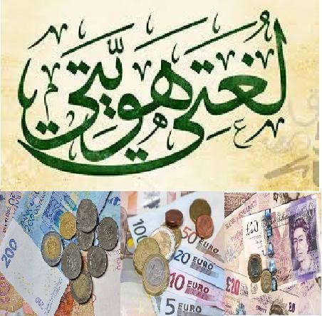 Photo of بين تعويم الدرهم و تحرير اللغة العربية