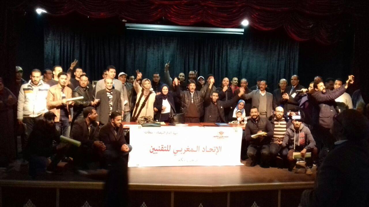 Photo of الاتحاد المغربي للتقنيين يؤسس فرعه الجهوي بجهة الدارالبيضاء سطات