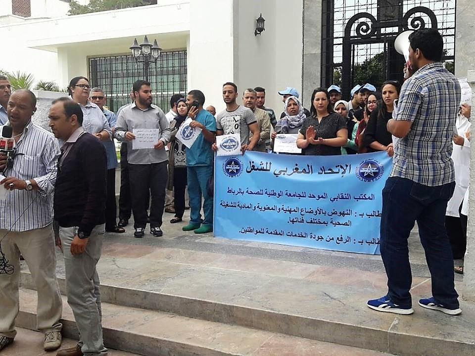 Photo of بيان المكتب النقابي الموحد للجامعة الوطنية للصحة بالرباط