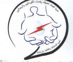 Photo of البيان التوضيحي رقم 5 من جمعية الصفاء لنشطاء وقدماء الكهرمائيين والريضاليين