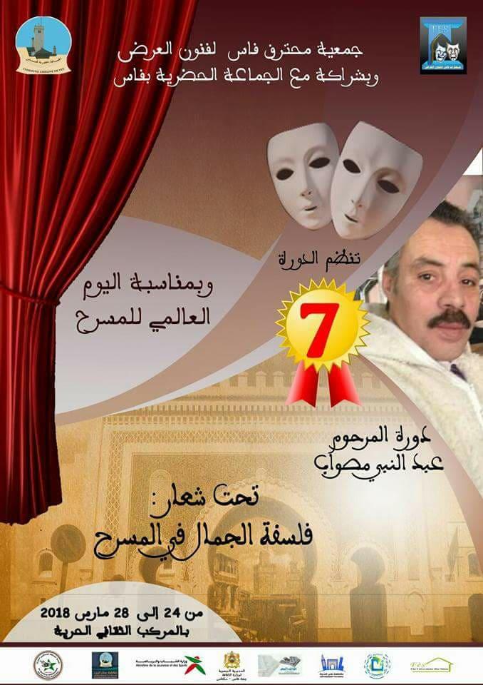 Photo of جمعية محترف فاس لفنون العرض تخلد اليوم العالمي للمسرح