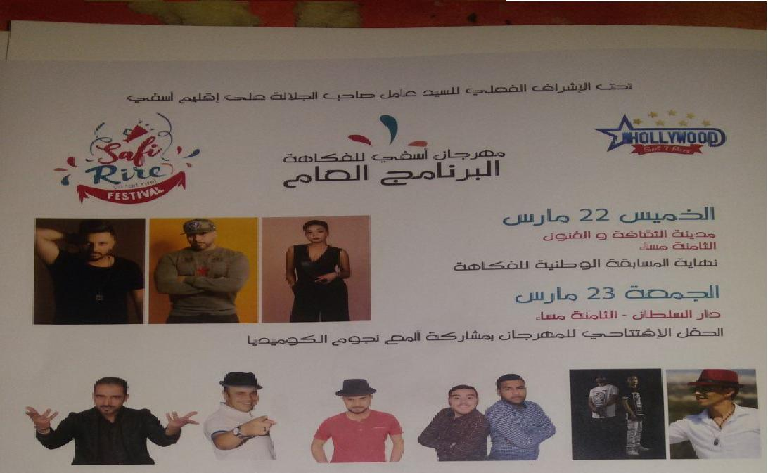 "Photo of ندوة صحفية لتسليط الضوء على  النسخة الأولى من مهرجان "" سافيغيغ"