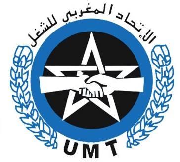 Photo of بــــــلاغ الأمــــانة الـــوطنية  للاتحاد المغربي للشغل