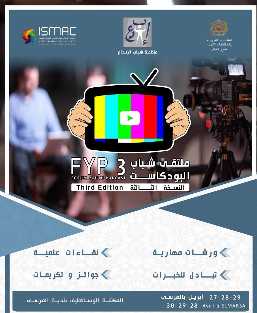 Photo of مدينة المرسى / انطلاق فعاليات ملتقى شباب البودكاست
