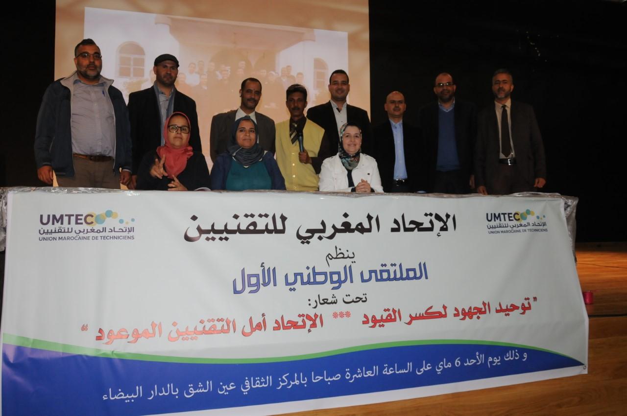 Photo of البيان الختامي للملتقى الوطني الأول للاتحاد المغربي للتقنيين