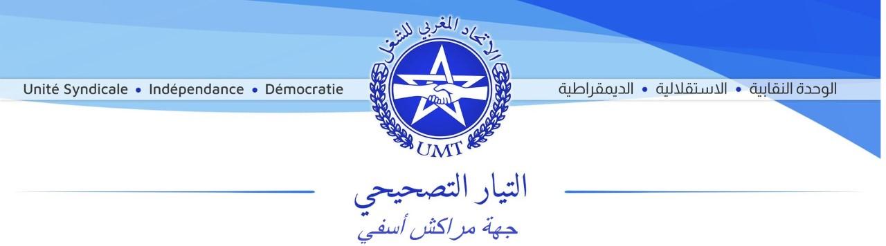 Photo of ضرورة تصحيح تداول القيادة بالاتحاد المغربي للشغل