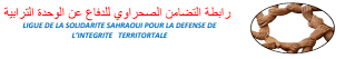 Photo of بيان رابطة التضامن الصحراوي للدفاع عن الوحدة الترابية حول منع ندوة صحفية