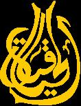 Photo of قناة الحياة المسيحية وانكشاف زيف الحوار الديمقراطي مع المسلمين