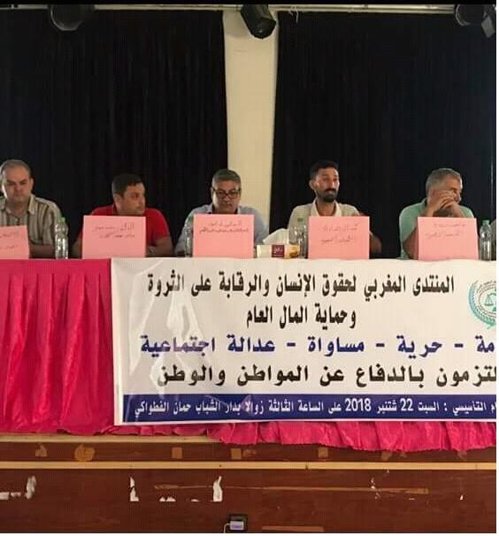 Photo of انتخاب محمد الرضاوي أمينا عاما للمنتدى المغربي لحقوق الإنسان والرقابة على الثروة وحماية المال العام بالإجماع