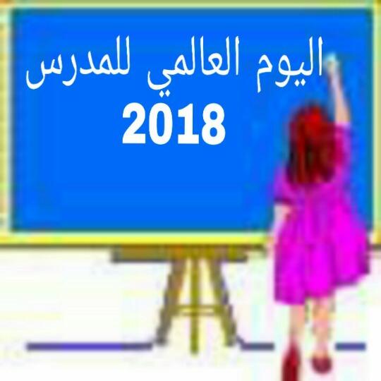 Photo of اليوم العالمي للمدرس مناسبة لتقييم واقع التعليم