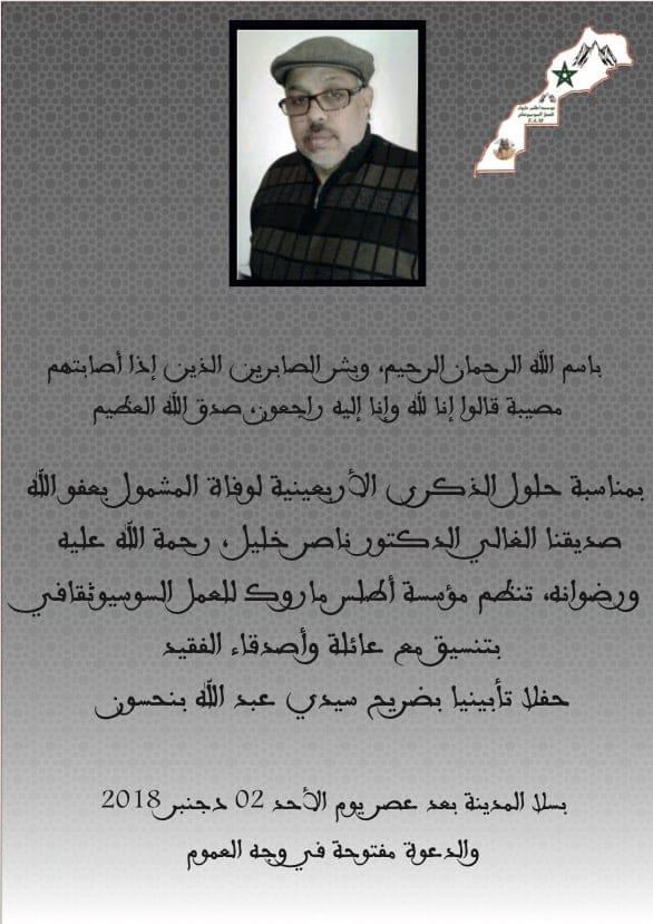 Photo of ســـلا / دعوة لحضور حفل تأبين الدكتور ناصر خليل