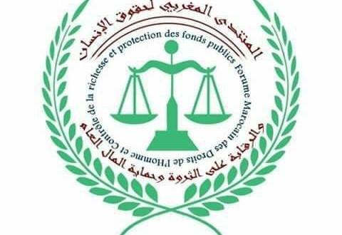 المنتدى المغربي