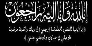 Photo of تعزية من النقابة المستقلة للصحافيين المغاربة للزميل عبد اللـه أبكوك