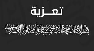 Photo of برقية تعزية ومواساة للزميل محمد بولطــار