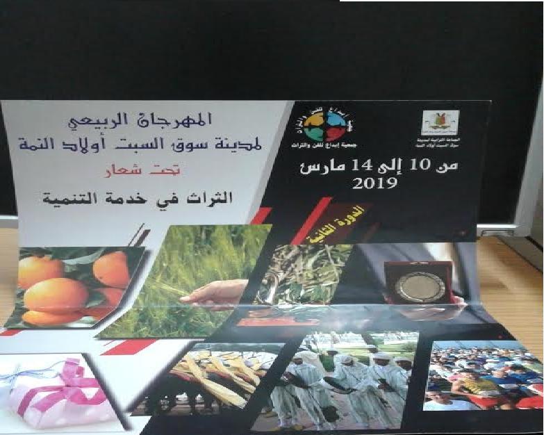 Photo of انطلاق الدورة  الثانية لمهرجان سوق السبت