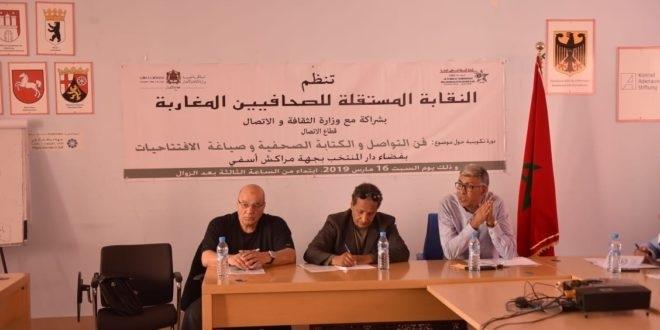 Photo of مراكش / دورة تكوينية في فن التواصل والكتابة الصحفية وصياغة الافتتاحيات