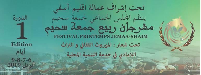 Photo of المجلس الجماعي لجمعة سحيم ينظم المهرجان الربيعي الأول