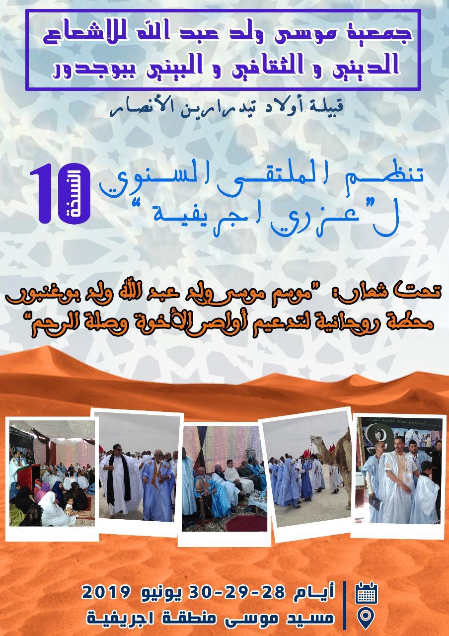 "Photo of الطبعة العاشرة من الملتقى السنوي للولي الصالح "" موسى ولد عبد الله ولد بوغنبور "" 2019"
