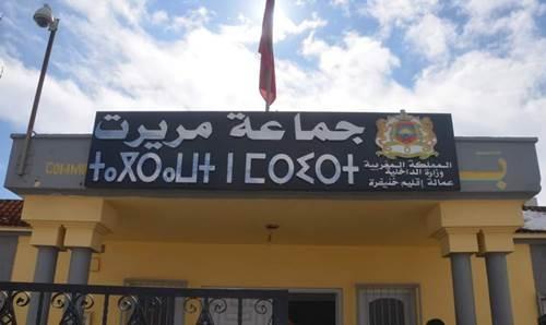Photo of الرئيس السابق للجماعة الترابية في ضيافة الفرقة الوطنية للشرطة القضائية ..!