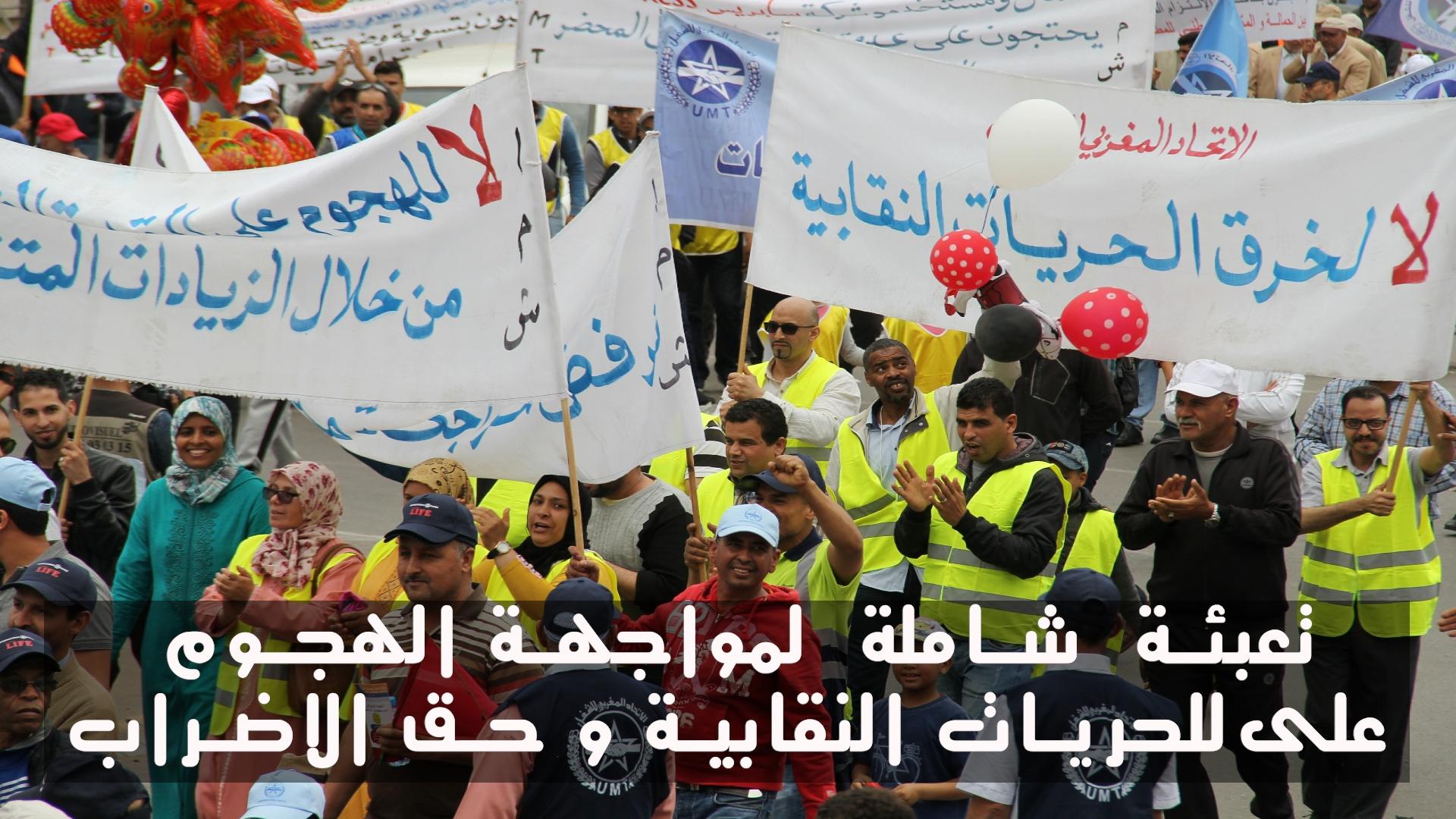 Photo of بــــلاغ حول  اجتماع الأمانة الوطنية للاتحاد المغربي للشغل