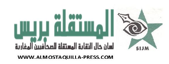 Photo of جريدة المستقلة بريس الإلكترونية في حاجة لمراسلين صحافيين