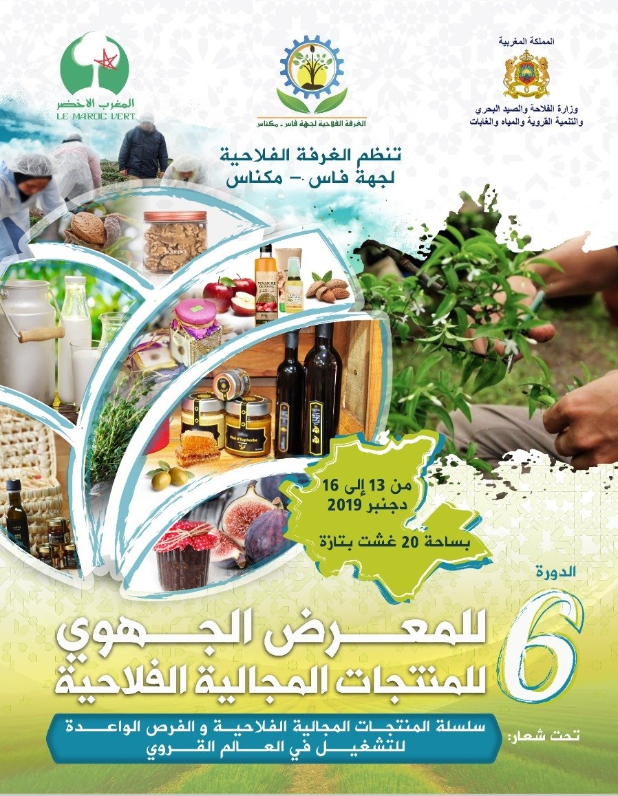 Photo of تـــازة / الدورة السادسة للمعرض الجهوي للمنتجات المجالية الفلاحية