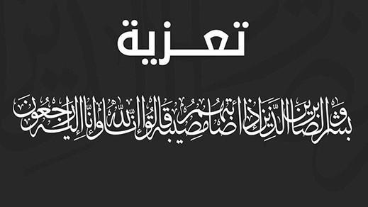 Photo of النقابة المستقلة للصحافيين المغاربة تعزي في وفاة والدة الزميل حفيض بولحوال