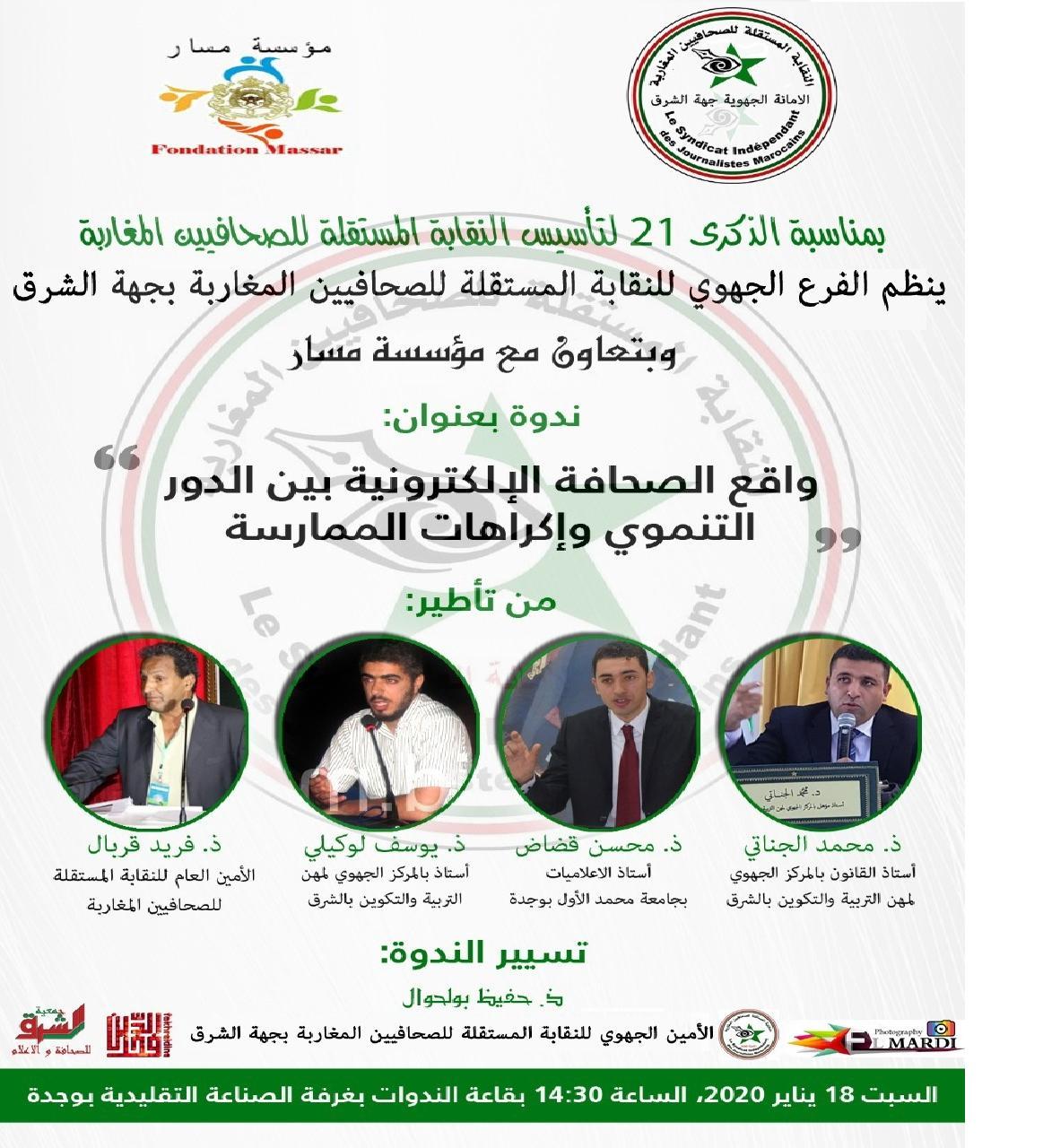 Photo of بلاغ حول تخليد الذكرى 21 لتأسيس النقابة المستقلة للصحافيين المغاربة