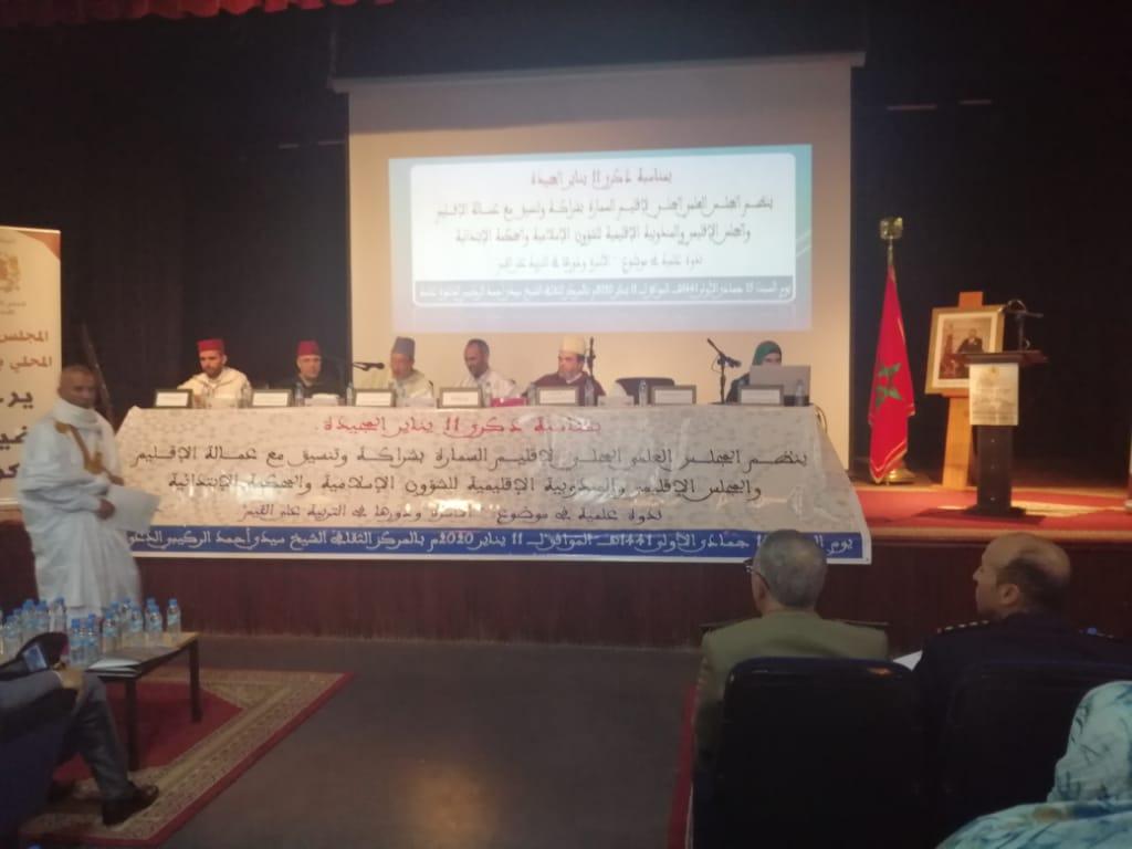 Photo of السمارة / المجلس العلمي المحلي ينظم ندوة علمية