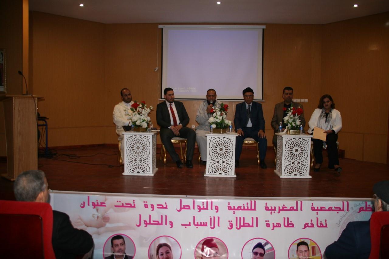 Photo of فــاس / ندوة حول تفاقم ظاهرة الطلاق