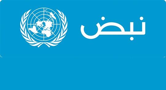 """Photo of """"نبض"""" والأمم المتحدة يوقعان اتفاقية شراكة"""
