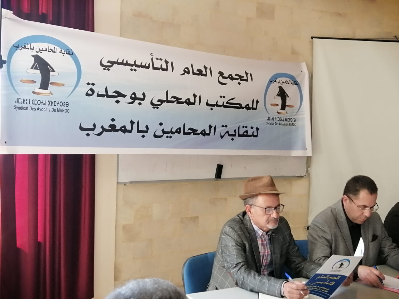 Photo of وجدة / انتخاب مكتب الفرع المحلي لنقابة المحامين