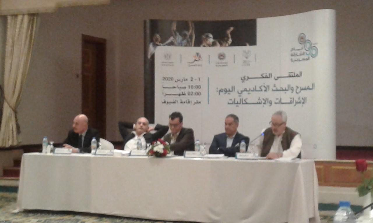 Photo of فــاس / المسرح والبحث الأكاديمي اليوم: الإشراقات والإشكاليات، موضوع ندوة علمية