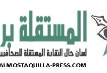 Photo of واقعنا المغربي الراهن وضرورة دعم العمل الحزبي والنقابي والمدني المواطن