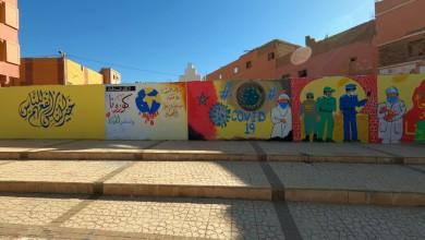 Photo of السمارة / رسم جداريات فنية تجسد الكثير من المعاني في ظل انتشار فيروس كورونا