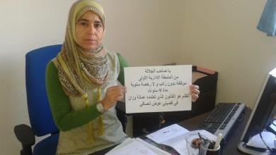 Photo of وزان / صرخة جديدة من موظفة تطالب بحقوقها