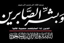 Photo of تعزية النقابة المستقلة للصحافيين المغاربة في وفاة صهرة الزميل يوسف السوحي