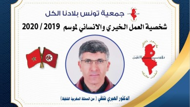 Photo of جمعية تونسية تكرم طبيبا بوجدة بسبب كورونا