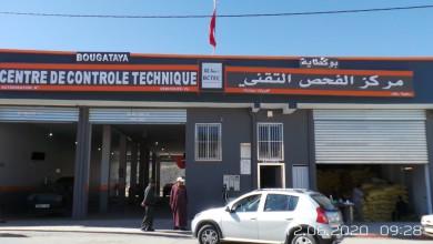Photo of جرادة / افتتاح مركز للفحص التقني  للعربات
