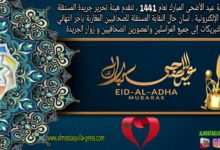 Photo of تهنئة جريدة المستقلة بريس الإلكترونية