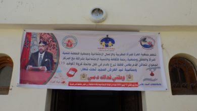 Photo of فاس / قافلة جمعوية للتبرع بالدم
