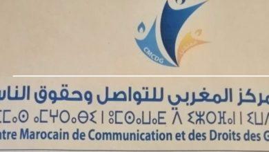 Photo of تاوريرت / المركز المغربي للتواصل وحقوق الناس يراسل والي الأمن بخصوص خروقات الشرطة القضائية