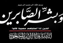 Photo of النقابة المستقلة للصحافيين المغاربة تعزي في وفاة قريبة الزميل محمد مريمي
