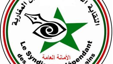 Photo of الأمانة العامة للنقابة المستقلة للصحافيين المغاربة تعزي لبنان في ضحايا الانفجار المدمر
