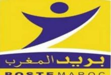 Photo of جرادة / مشكل اكتظاظ مكتب بريد المغرب أرهق المواطنين ..!