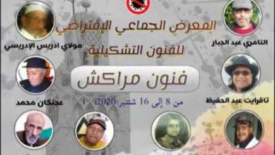 Photo of مراكش / معرض تشكيلي احتفاء بالفنانين القدامى