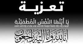 Photo of تعزية في وفاة المشمولة برحمة الله والدة الأخ حميد زروال