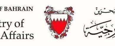 Photo of مملكة البحرين تعرب عن تضامنها مع المملكة المغربية تجاه اعتداءات ميليشيات البوليساريو