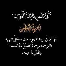Photo of تعزية في وفاة أخ رئيس مجلس عمالة جرادة